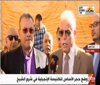 فيديو|فودة: كنيسة شرم الشيخ مركز إشعاع حضاري وديني لمصر والعالم