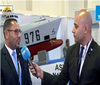 فيديو| مدير فرقاطات «الجو ويند»: إيديكس 2018 يؤكد للعالم قدرة مصر على التصنيع العسكري