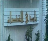 نادي القضاة يطالب لجنة التحفظ على أموال الإخوان بتسديد 23 مليون جنيه