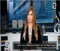 فيديو| التموين تعلق على محاولة انتحار مواطن بسبب حذف 4 أفراد من بطاقته