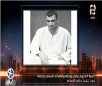 فيديو| محامي متهم «مذبحة الشروق»: الإعدام أنقذ أسرته