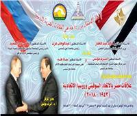 جامعة عين شمس تحتفل بـ 75 عامًا من العلاقات المصرية الروسية