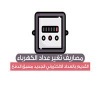 فيديوجراف| إجراءات تغيير عداد الكهرباء القديم بالإلكتروني