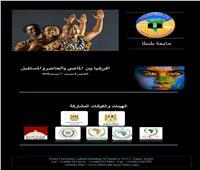 فعاليات اليوم الثاني من منتدى «التواصل الإفريقي الإفريقي» بجامعة طنطا