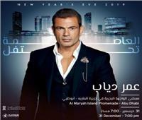 عمرو دياب يستقبل العام الجديد بحفل جزيرة «الماريه»