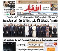 تقرأ في «الأخبار» غدًا.. الرئيس بمنتدى أفريقيا: قارتنا أرض الفرص الواعدة