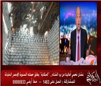 عمرو أديب يطلق حملة «مصر دفيانة»