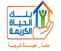بنك الكساء يشارك حملة «مصر دفيانة» بمليون قطعة ملابس و 25000 بطانية