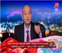 فيديو| عمرو أديب: هتبرع بألف بطانية من النوع المحترم