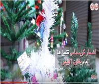 أفكار مبتكرة لزينة رأس السنة.. أبرزها شجرة الكريسماس وبابا نويل