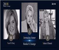 أفضل 3 سيدات أثرن في القطاع المصرفي خلال 2018