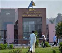 البورصة: عمومية «الإنتاج الإعلامي» تناقش تعديل النظام الأساسي 3 يناير