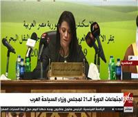 فيديو| انطلاق اجتماعات الدورة الـ21 لمجلس وزراء السياحة العرب