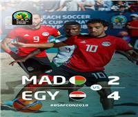 «منتخب الشاطئية» يتأهل لنصف نهائي أمم إفريقيا بعد الفوز على مدغشقر
