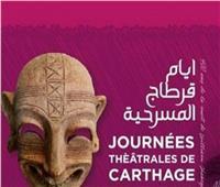 صدمة.. فنان سوي يخرج عاريًا بمهرجان أيام قرطاج المسرحية بتونس