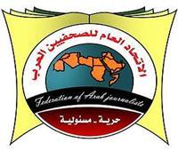 اتحاد الصحفيين العرب: الاعتداءات الإسرائيلية على «وفا» إجرامية