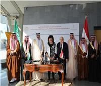 اتفاقية مصرية سعودية للتعاون في مجال الحرف والصناعات اليدوية