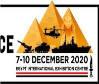 بدء التسجيل في معرض الأمن والدفاع «إيديكس 2020» بمصر