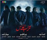 تراب الماس ينافس في المسابقة الرسمية لـمهرجان الدار البيضاء للفيلم العربي