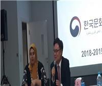 «الثقافي الكوري»: 2018 شهد خطوات لدعم التقارب مع مصر