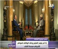 بالفيديو| رئيس نيجيريا السابق: انبهرت بالمشروعات الاقتصادية في مصر