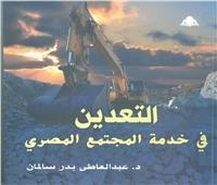 «التعدين فى خدمة المجتمع المصري».. أحدث إصدارات هيئة الكتاب