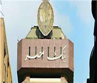 «مصر المالية للاستثمارات» تضم 3 كوادر جديدة في إطار إعادة الهيكلة
