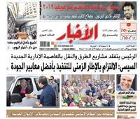 «الأخبار» الجمعة| رسمياً.. مصر تتقدم لتنظيم أمم أفريقيا ٢٠١٩