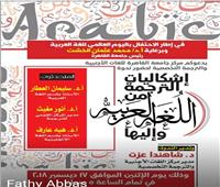 «اللغات والترجمة » بجامعة القاهرة يحتفل باليوم العالمي للغة العربية