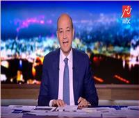 شاهد| عمرو أديب: تأجيل بناء سد النهضة منحة إلهية لمصر