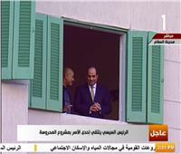 فيديو| الرئيس السيسي يلتقي الأهالي بمشروع إسكان المحروسة بالسلام