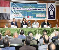 افتتاح المؤتمر السنوي الرابع «من النمو الاقتصادي إلي السعادة الاقتصادية»