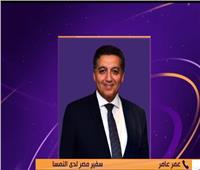 فيديو| سفير مصر بالنمسا: زيارة السيسي الأولى من نوعها منذ 11 عاما