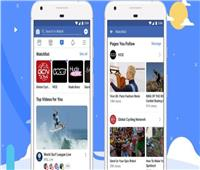 «فيسبوك» تعلن عن محتوى جديد يتابعه 400 مليون مستخدم