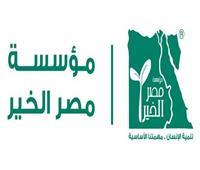 «مصر الخير» تشارك في «مصر تستطيع بالتعليم» بمنتجات الغارمين