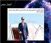 فيديو| أبرز أحداث الأحد 16 ديسمبر في نشرة «بوابة أخبار اليوم»