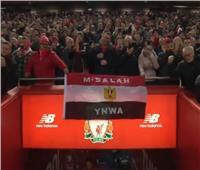 فيديو  العلم المصري يرفرف في «آنفيلد» قبل مباراة ليفربول ومانشستر يونايتد