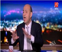 فيديو  عمرو أديب عن الزيادة السكانية: مصر تزيد سنويا 2.5 مليون مواطن