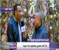بالفيديو| رئيس اتحاد المصريين في النمسا:نؤيد مصر في حربها ضد الإرهاب