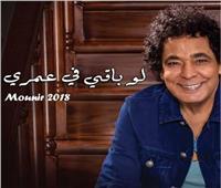 اسمع| محمد منير يطرح «لو باقي في عمري» من ألبوم «وطن»