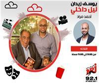 الثلاثاء .. يوسف زيدان ضيف أحمد مراد على «إينرجي»