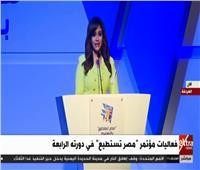 بث مباشر  فعاليات مؤتمر «مصر تستطيع» في دورته الرابعة
