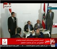 بث مباشر| توقيع عدد من مذكرات التفاهم بين مصر والنمسا