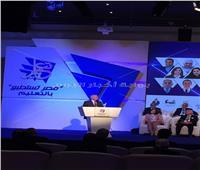 «العصار» يلقي كلمة رئيس الوزراء بمؤتمر مصر تستطيع بالتعليم