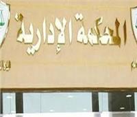 التأديبية العليا تعاقب رئيس حي لانقطاعه عن العمل بكفر الشيخ