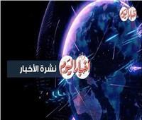 فيديو| شاهد أبرز أحداث اليوم في نشرة «بوابة أخبار اليوم»