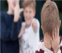 فيديو.. إجراءات ضرورية حال تعرض طفلك للتنمر