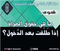 ما هي حقوق المطلقة إذا طُلقت بعد الدُّخول بها؟.. «البحوث الإسلامية» يجيب