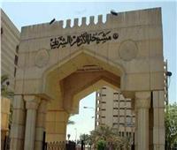 الأزهر يهنئ البحرين بعيدها الوطني الـ47 وعيد جلوس الملك الـ19