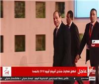 فيديو| لحظة وصول الرئيس السيسي مقر انعقاد المنتدى الإفريقي الأوروبي بالنمسا